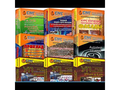 Купить Комплект обучающих курсов CNC-Profesiional. Курсы и уроки по ArtCam (арткам) и ЧПУ, видео - обучение и программирование на станках с ЧПУ  цена, фото, фотография, изображение, картинка